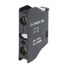Блок дополнительных контактов БДК14В-10 (1НО) к ПММ1-4 (фронтальный)