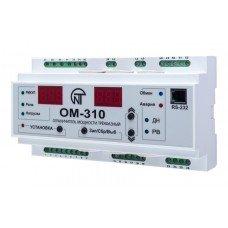 Ограничитель мощности трехфазный ОМ-310 (НОВАТЕК-ЭЛЕКТРО)